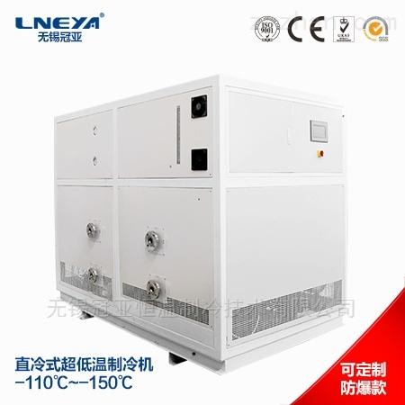 大型工程机械超低温测试专用低温冷冻机