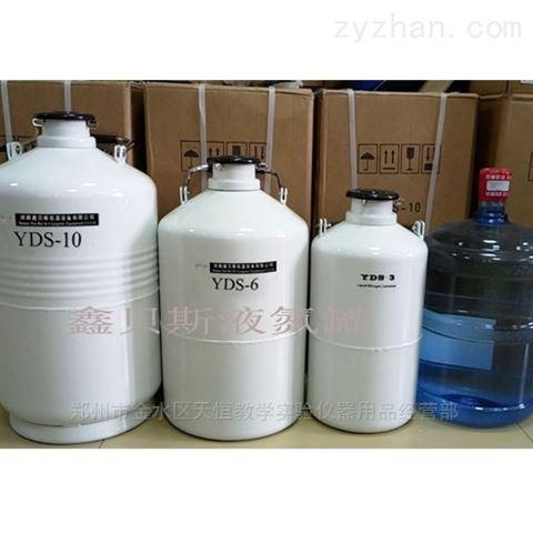 天水鑫贝斯液氮罐