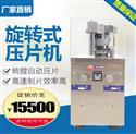 广州德工ZP5A/7A/9旋转式多冲压片机
