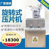 广州加强型旋转式压片机