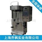 QFN-8000S实验室喷雾干燥机