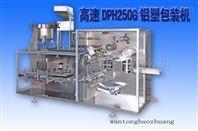 高速DPH250G铝塑包装机