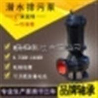 QW潜水排污泵(移动式)