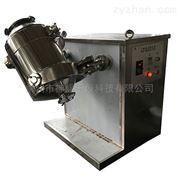SYH三维混合机 干粉颗粒混合设备