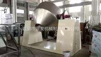 特供中石化催化剂双锥回旋真空干燥机