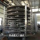 精密生产盘式连续干燥机