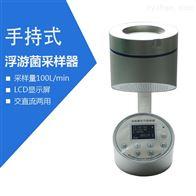 浮游细菌采样器 手持式100L/min