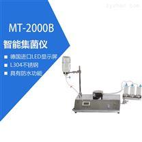 MT-2000B集菌儀