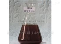 酸铜中间体光亮剂HGS