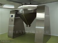 SZG-2000型双锥回转真空干燥机