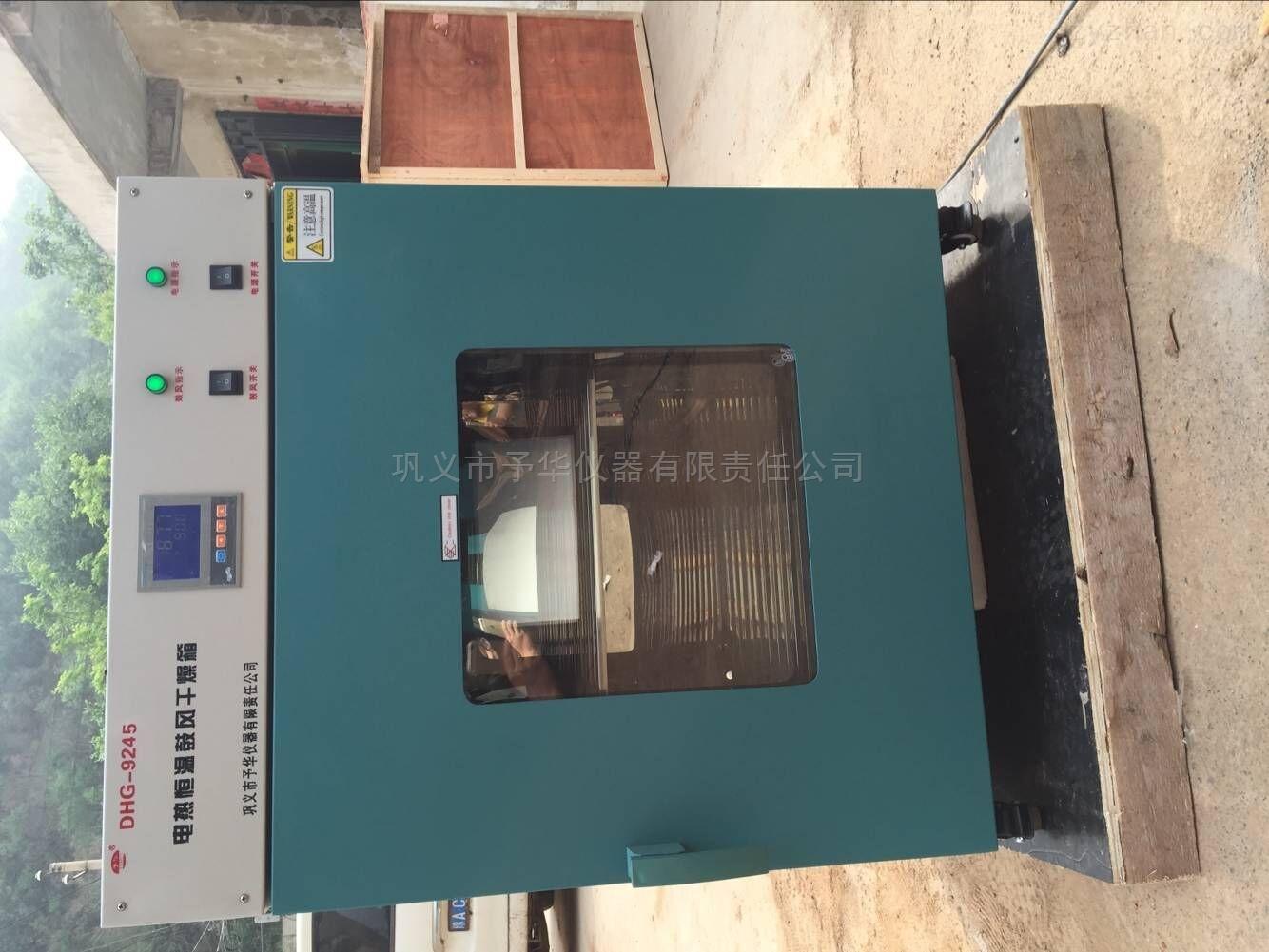 DHG-9240-中型电热鼓风干燥箱有定时功能温度精确可靠