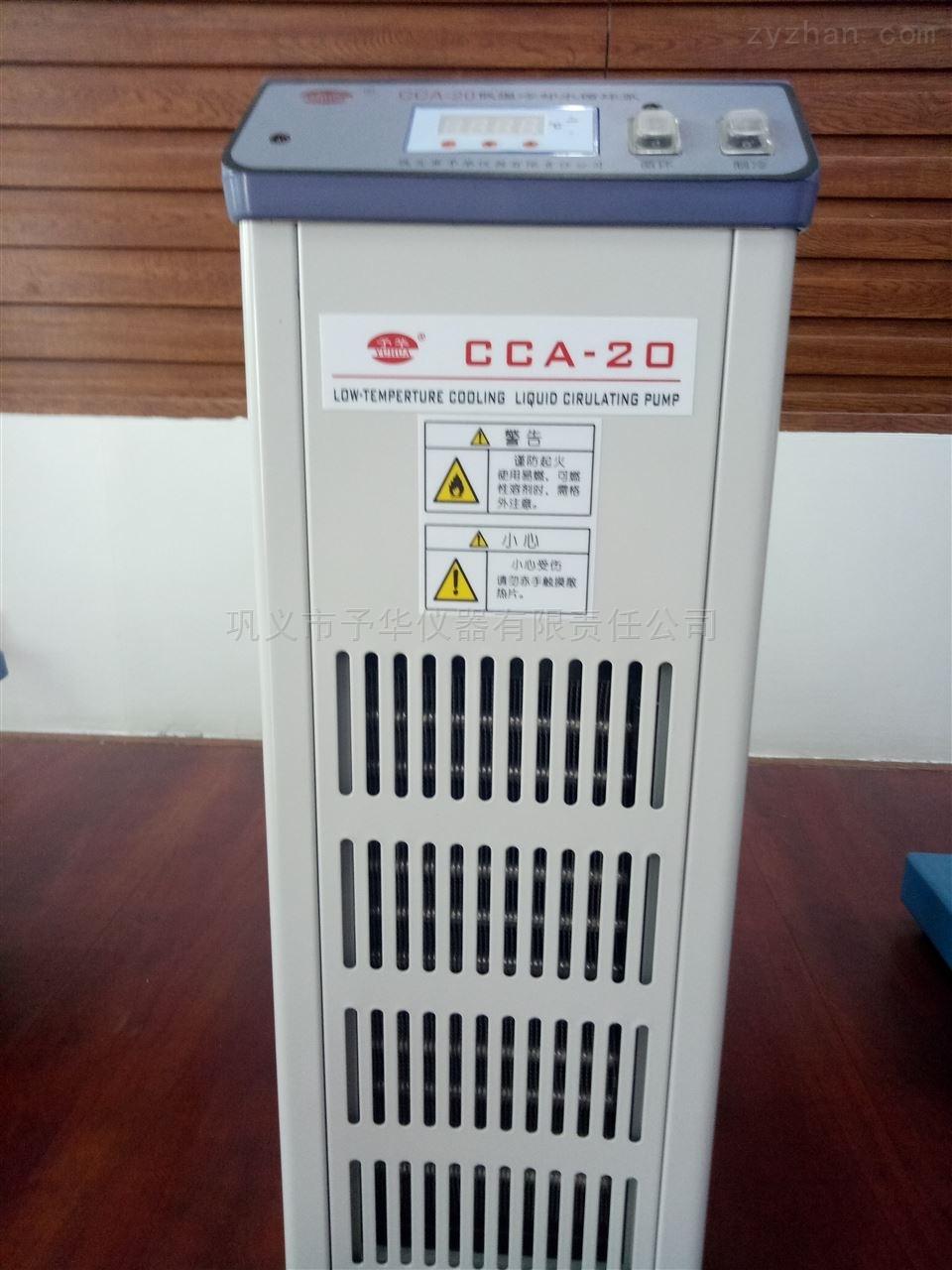 巩义予华仪器出品  CCA-20小型冷却水真空泵