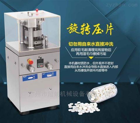制药厂专用不锈钢旋转式玉米须粉末压片机