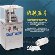 大型中西藥粉加工不銹鋼旋轉鈣片壓片機