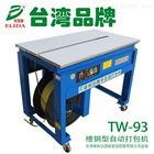 TW-93南雄加强型自动打包机高要高台捆包机定制款