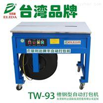 黄江陶瓷自动打包机道滘捆包机供应商