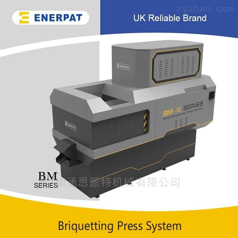 BM1090什么是铝屑压块机 压饼机价格浮动