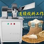 GN-36M制药厂专用除尘高能不锈钢芜荽籽打粉机