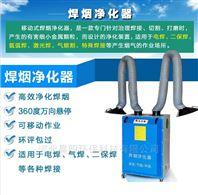 厂家推荐优质焊接烟尘废气净化处理设备