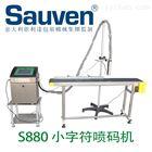 S880恩平小字符喷码机专业生产厂家