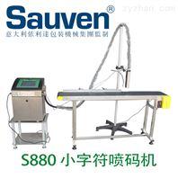 恩平小字符喷码机专业生产厂家