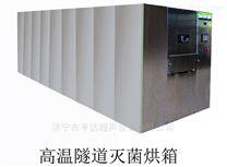 HD-H型隧道灭菌烘箱技术参数