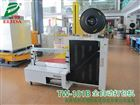TW-101B深圳全自动打包机市场报价泉州捆包机
