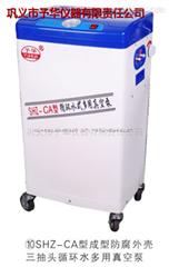 SHZ-CA予华正品 三抽头循环水真空泵