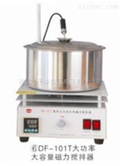 DF-101T大功率大容量集热式磁力搅拌器