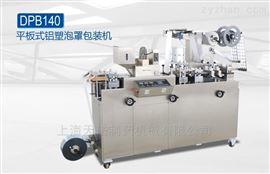 DPB-140平板式鋁塑泡罩包裝機