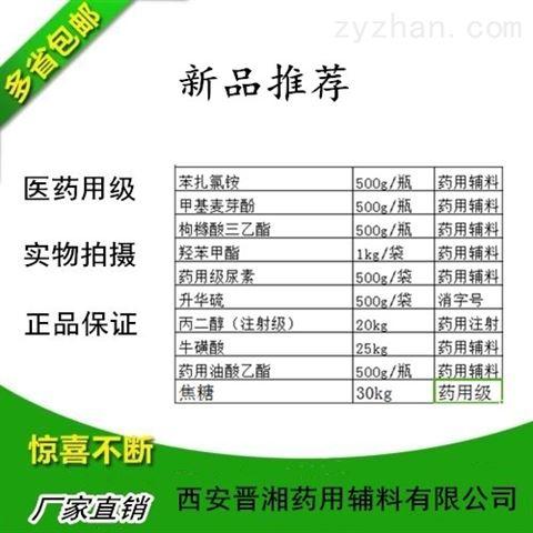 供应药用级薄荷脑,药用薄荷脑原料药250g(清凉止痒作用)