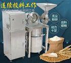 WN-300A甘肃专业生产香辛料加工不锈钢除尘粉碎机