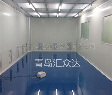 净化洁净实验室