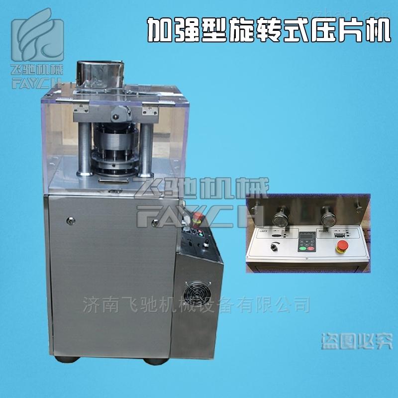 昆明9冲旋转式压片机供应商