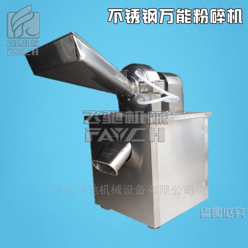 不锈钢水冷装置万能粉碎机 中草药粉碎机