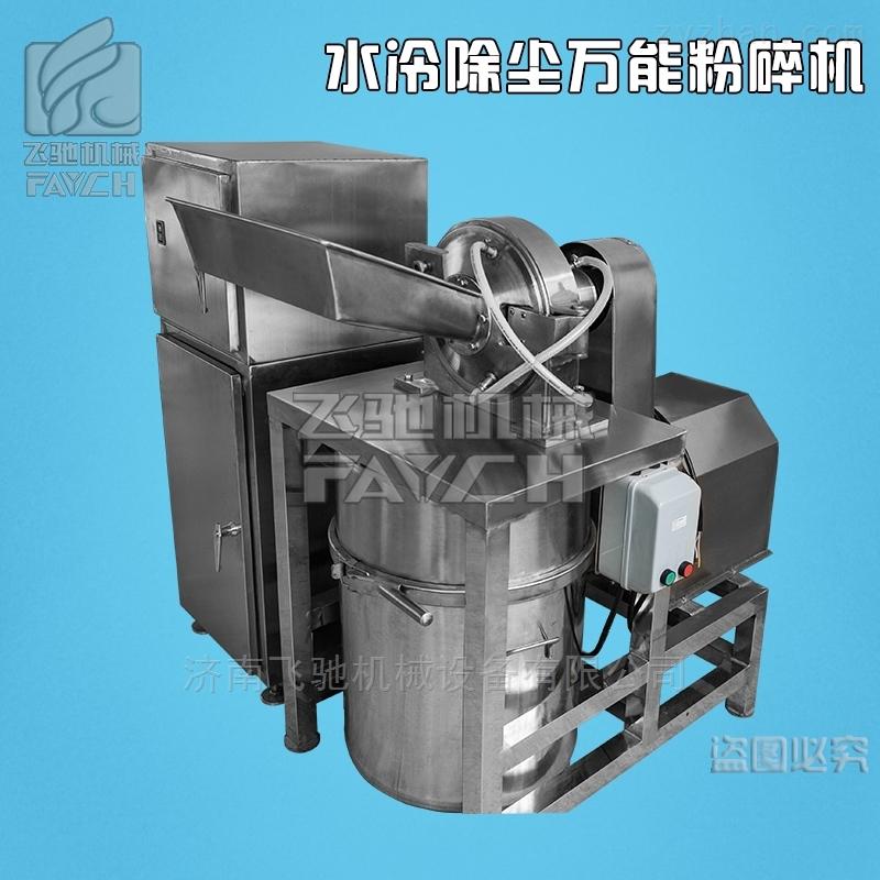 除尘加水冷式中药材万能粉碎机