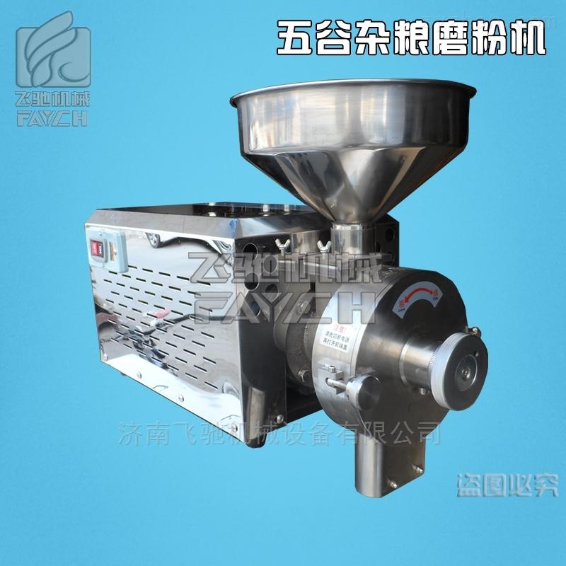 供应不锈钢五谷杂粮磨粉机