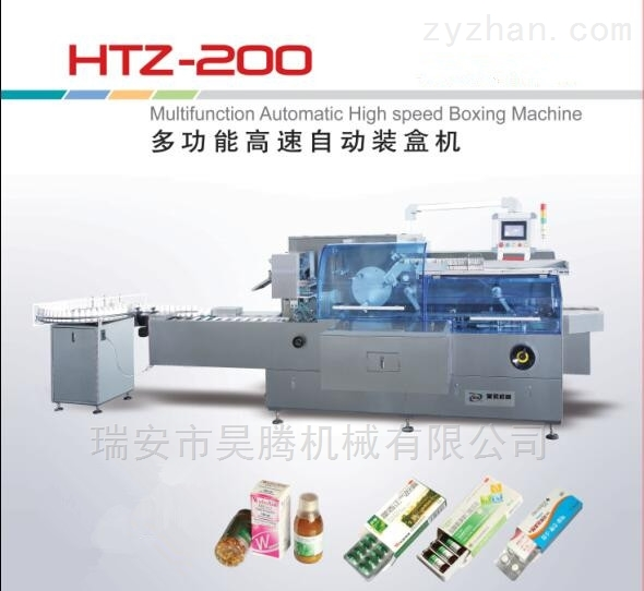 HTZ-200化工高速装盒机