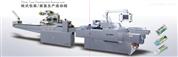 GZB-HTZ枕式装盒生产线