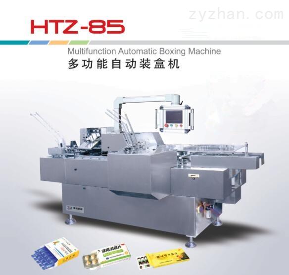 HTZ-85药片十博自动装盒机,药板装盒机