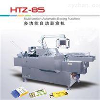 HTZ-120多功能全自动装盒机