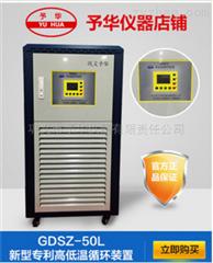 予华仪器高低温循环装置GDSZ-50/-80+200