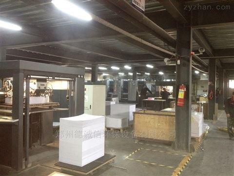 印刷厂除尘之超声波加湿器