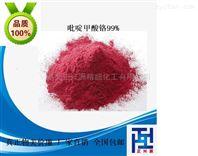 吡啶甲酸铬添加剂医药原料