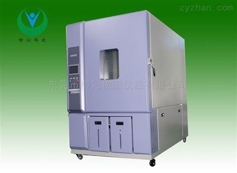 高低温恒定实验柜