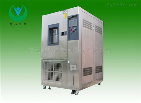 高低温恒定环境实验箱
