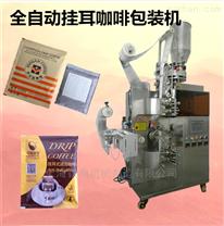 上海产滴漏无纺布滤袋挂耳咖啡包装机