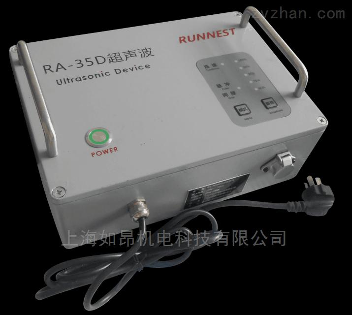 2018新款RA-35D超声波系统高频振动