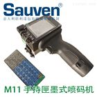 M-11惠州全自动打码机江门手持式喷码机使用方便