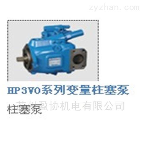 HIGH海特克柱塞泵HP2VC系列 HP1VO系列